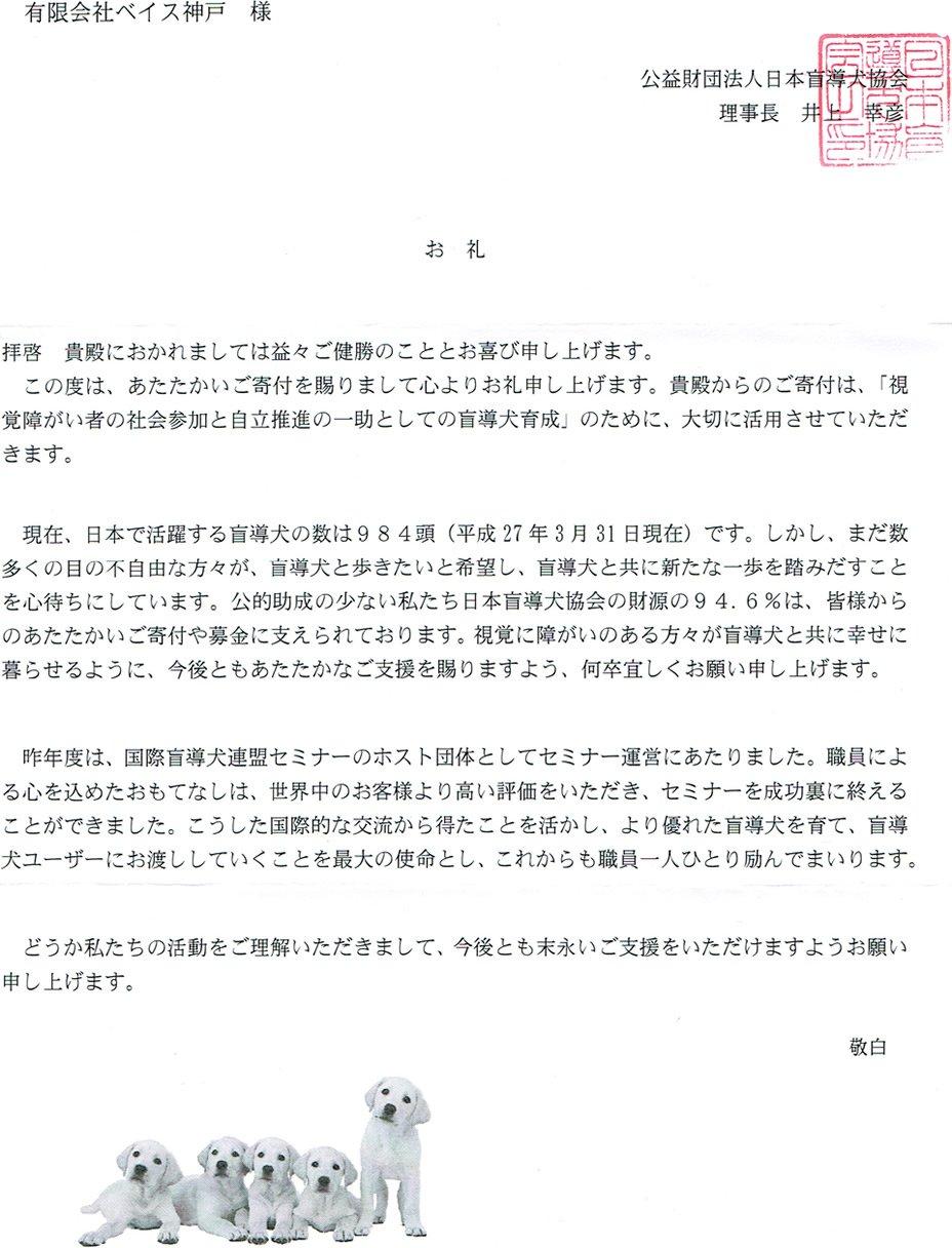 日本盲導犬協会からのお礼状