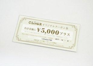 お買取金額アップクーポン 1,000円~