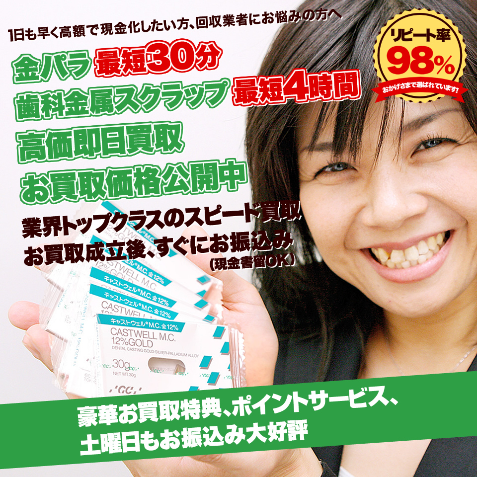 歯科用金パラジウム(金銀パラジウム合金)、歯科貴金属(歯科金属スクラップ)高価即日買取!お買取価格公開中!