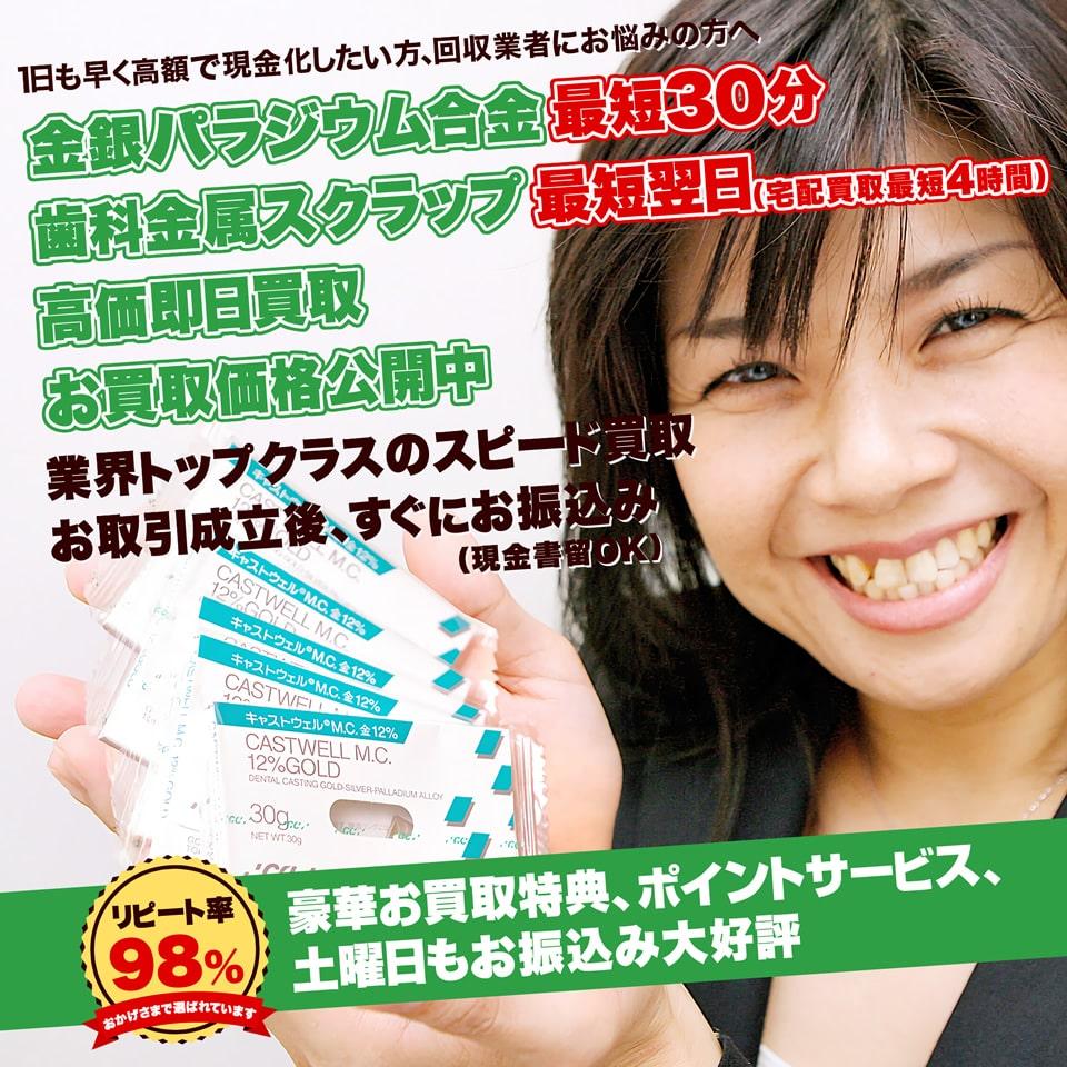 金銀パラジウム合金(金パラ)最短30分、歯科金属スクラップ(歯科貴金属)高価即日買取!お買取価格公開中!