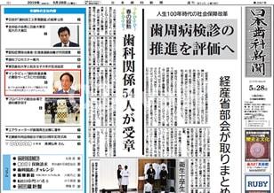 日本歯科新聞2019年5月28日号
