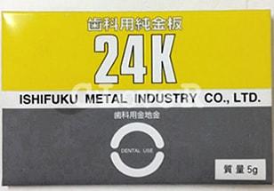 イシフク(石福金属興業)歯科用純金板24K