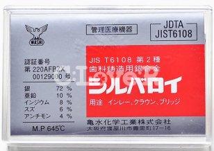 歯科鋳造用銀合金 管理医療機器認証番号220AFBZX00129000 第2種