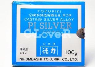 トクリキ(日本橋徳力) 歯科鋳造用銀合金 第II種 PI シルバー