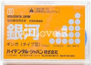 ハイデンタル・ジャパン 歯科鋳造用銀合金 第II種 銀河III(ギンガタイプ3)