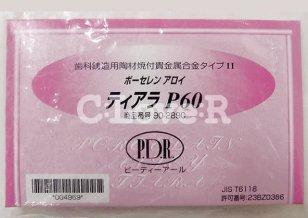 プレシャスメタル P.D.R.(ピーディーアール)歯科鋳造用陶材焼付貴金属合金タイプI ポーセレン アロイ ティアラ G87