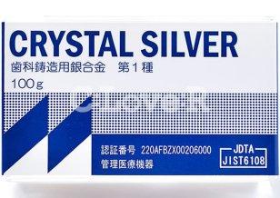 モリタ 歯科鋳造用銀合金 第I種 クリスタルシルバー