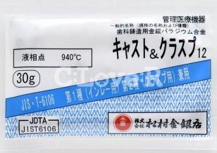 松村金銀店 歯科鋳造用銀合金 第I種 キャスト&クラスプ12