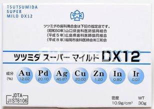 ツツミダ(堤田貴金属工業)スーパーマイルドDX12