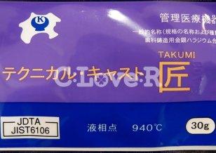 歯科鋳造用金銀パラジウム合金 管理医療機器認証番号219AKBZX00140A01 製造:株式会社松村金銀店立石工場