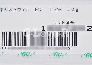 ロット番号&バーコード表記、あるいはシールがある状態