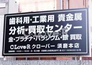 クローバー須磨本店看板(1)
