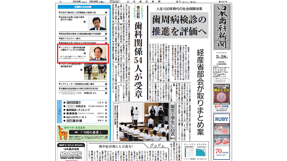 「日本歯科新聞」に掲載されました